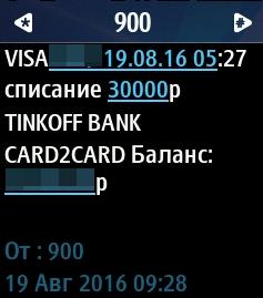 Суточный лимит Сбербанка на перевеод в Тинькофф составляет 30000 руб.