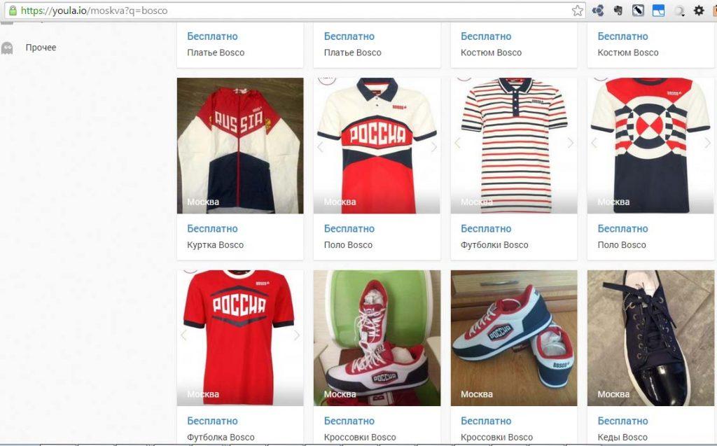 Объявления на Юле: костюм, платье, куртка, поло, футболка, кроссовки, кеды Боско бесплатно