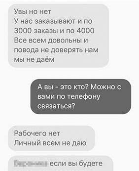 razvod-bosco-4