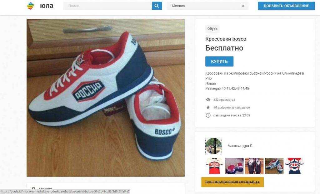 Так выглядит объявление: кроссовки Bosco из экипировки сборной России на Олимпиаде в Рио 2016 бесплатно