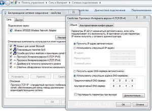 ДНС сервера от Гугла для TCP IP
