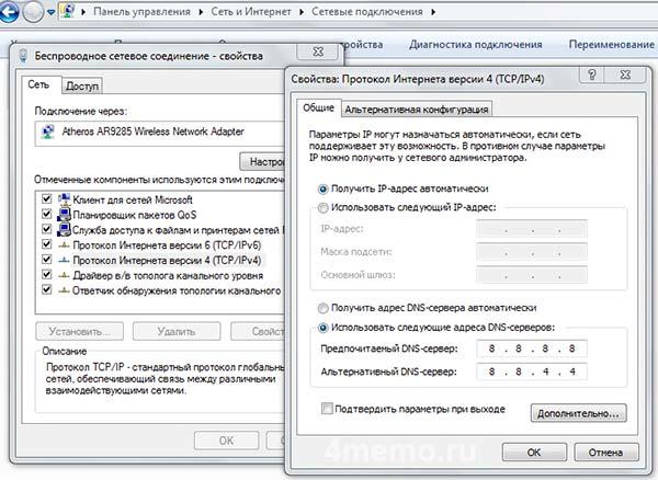 ДНС сервера от Гугла для TCP IPv4