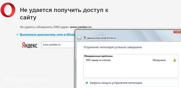 ДНС-сервер не отвечает, не удалось обнаружить DNS