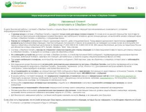 Меры информационной безопасности при использовании системы «Сбербанк Онлайн»