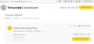 Покупка электронного полиса Е-ОСАГО в Тинькофф Страхование