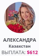 Александра Казахстан - фейк.