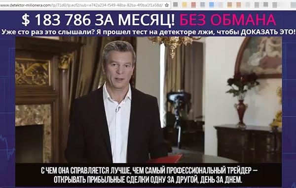 Детектор миллионера Григория Королева - развод