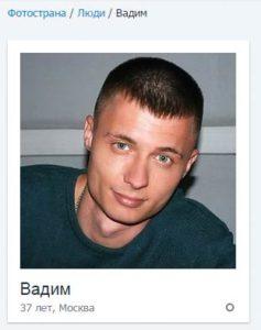 Вадим 37 лет Москва.