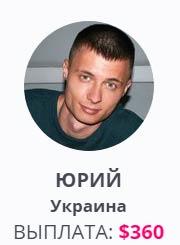 Юрий Украина - фейк