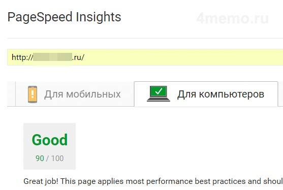 Оценка скорости сайта на WIX при помощи PageSpeed Insights.