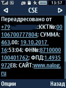 СМС от отправителя CSE