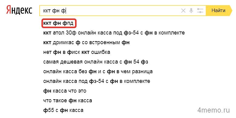 ККТ ФН ФПД - поисковые подсказки в Яндексе