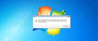 Ошибка Windows - отсутствует компонент dll