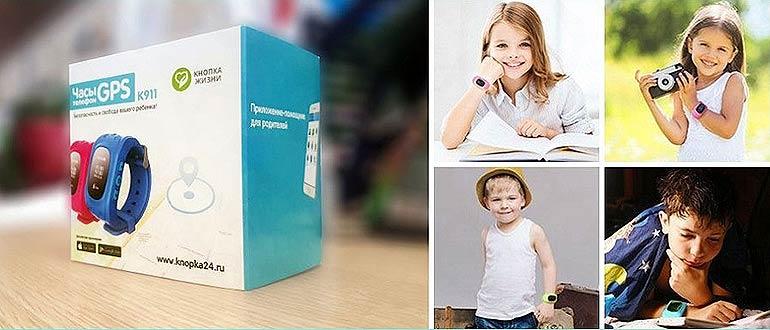 Смарт-часы для детей с gps - Кнопка Жизни К911