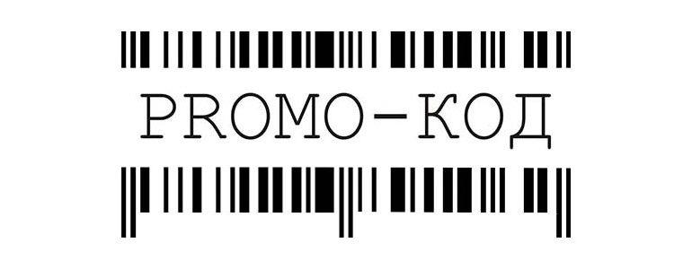 Промокод: купон на скидку IHC.ru