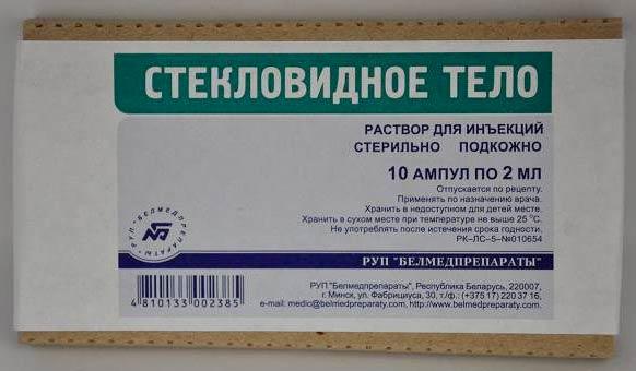 Стекловидное тело произвдителя Белмедпрепараты - Республика Беларусь