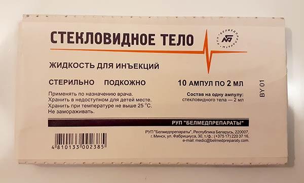Стекловидное тело 10 ампул - Белмедпрепараты, Минск, Беларусь