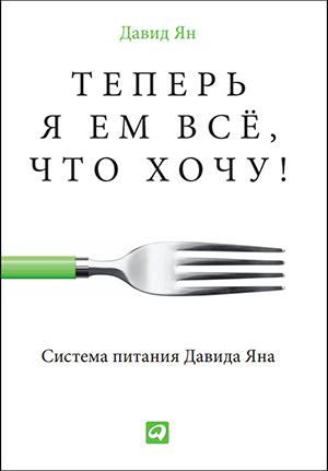 Теперь я ем все, что хочу - книга Давида Яна