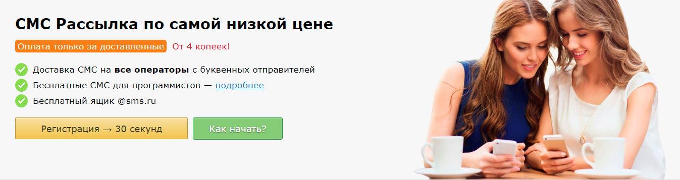 СМС ру - промокод