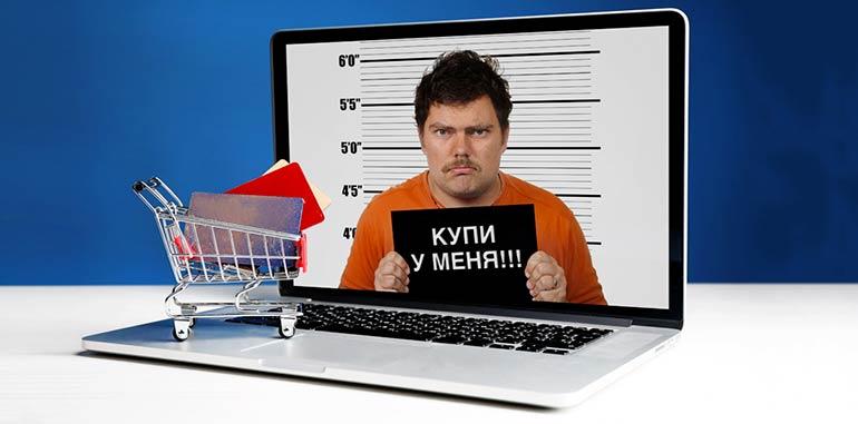 Интернет-магазин - лохотрон