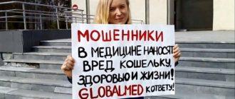 GlobalMed - ГлобалМед