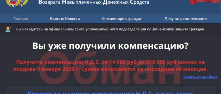 Официальный Компенсационный Центр